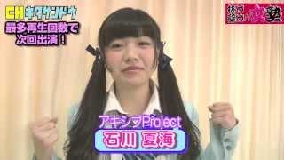 「抜け駆け!女塾」vol.13 2014/3/20開催 HP→http://www.ch-kitasando.j...