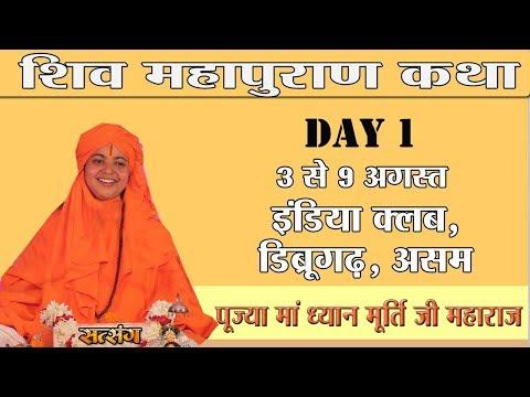 Baixar shiv dhyan - Download shiv dhyan | DL Músicas