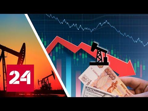 Обвал цен на нефть. Падение курса рубля. Паника на биржах Азии, Европы и США - Россия 24