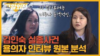 박지선 교수가 찾은 용의자 진술의 모순점은? '김인숙 실종사건' 심층분석 | 그알 외전