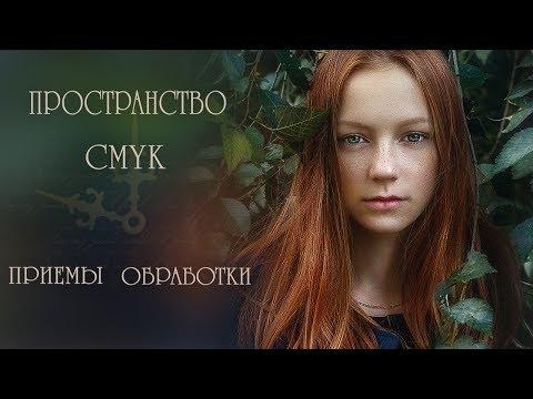 Пространство CMYK. Приемы обработки