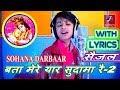 बता मेरे यार सुदामा रै - Bata Mere Yaar Sudama And Sohana Darbar with Lyrics | Singer- Saijal