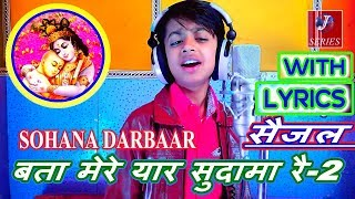 बता मेरे यार सुदामा रै - Bata Mere Yaar Sudama And Sohana Darbar with Lyrics | Singer  - Saijal