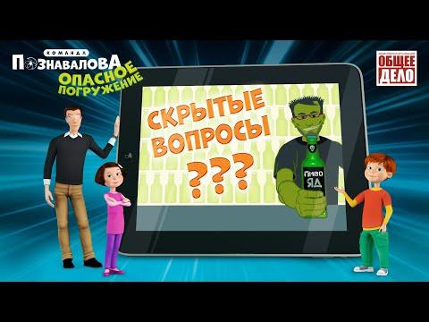 Команда познавалова мультфильм опасное погружение