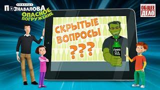 Развивающие мультики для детей Скрытые вопросы Опасное погружение Продолжение Команда Познавалова