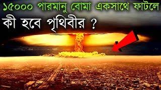 সব পরমানু বোমা একসাথে ফাটলে কী হবে পৃথিবীর ?What happen to all atomic bombs blast in the world? thumbnail