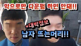 남자커트 포마드헤어+다운펌 (기를건데 짧은머리 추천!)