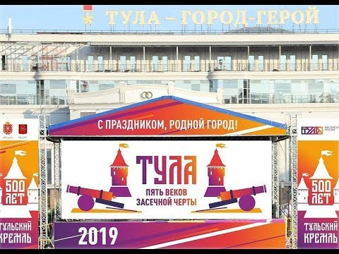 С днём города Тула и Москва!