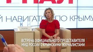 Встреча Марии Захаровой с крымскими журналистами