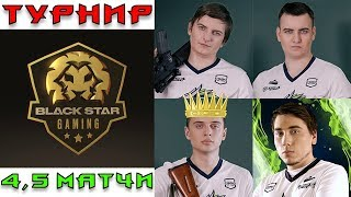 Team Spirit на турнире Black Star Gaming / 4 и 5 матчи из 5