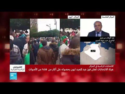 عبد الوهاب بن زعيم: نسبة كبيرة من الشعب الجزائري خرجت وأعطت كلمتها لتبون  - نشر قبل 3 ساعة