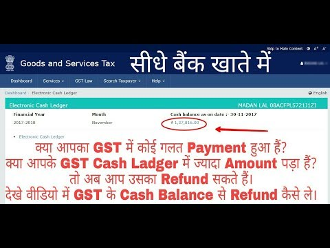Refund of Excess Balance in Electronic Cash Ledger Into Bank Account नकद लेजर से Refund कैसे ले