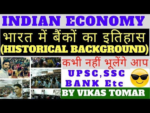 INDIAN ECONOMY- HISTORICAL BACKGROUND OF BANKING IN INDIA FOR UPSC | SSC | BANK BY VIKAS  TOMAR SIR