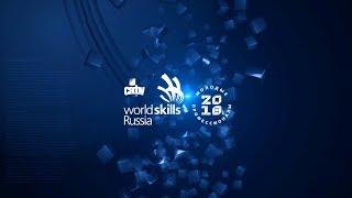 Награждение победителей  отборочного чемпионата САФУ по стандартам World Skills