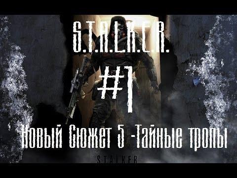 S.T.A.L.K.E.R. Новый Сюжет 5 -Тайные тропы #1 [Монолит ! ]