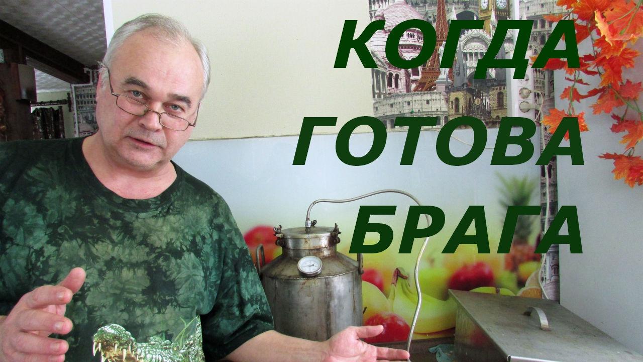 Как определить готовность браги / Самогоноварение / Самогон Саныч