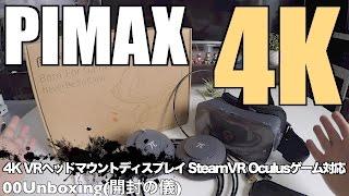 PIMAX 4K 世界初の4K VRヘッドマウントディスプレイ SteamVR Oculusゲーム対応 00Unboxing(開封の儀)