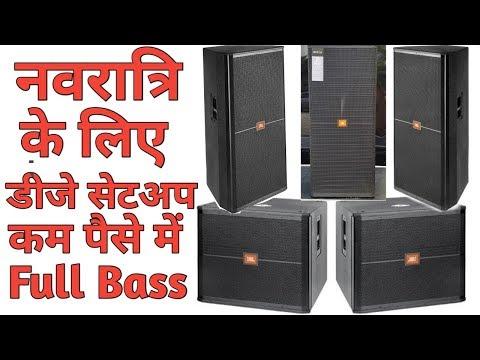 Complete Dj Setup Price And Testing नवरात्री के लिए डीजे सेटअप तैयार करे