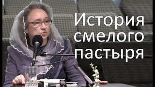 Только СМЕЛЫЙ пастырь так может исповедаться - Людмила Плетт