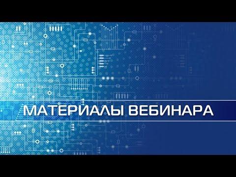 Вебинар «Быстрая разработка приложений c STM32»