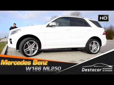 Осмотр и Тест драйв Mercedes Benz ML250 W166
