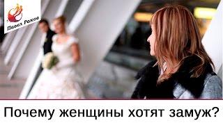 """Павел Раков. Почему женщины хотят замуж. RADIOFRESH """"Территория Джи"""" Часть 13"""