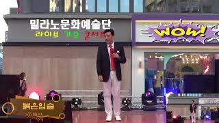 '붉은입술'(나훈아 원곡) 가수 김춘규 밀라노문화예술단