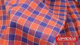Обзор видов ткани из льна от магазина ДАМАРАДА. Бельевой,  сорочечный и костюмный лен.