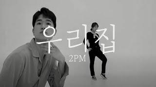 우리집 - 2PM | 다이어트 댄스 *2주에 10kg 빠지는 춤* 2PM - My house