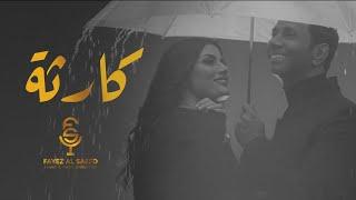 فايز السعيد - كارثة (فيديو كليب حصري) | 2021 | Fayez  Al Saeed -  Karetha