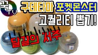 고퀄리티 포켓몬스터, 구데타마 피규어뽑기! (달걀저주걸림..) 가챠뽑기 가샤폰 gashapon  레전드 [ 꾹TV ]