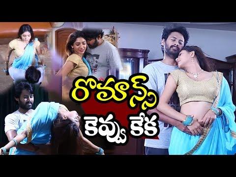 హీరోయిన్ కెవ్వు కేక | Telugu Video Songs Latest | Naa Love Story movie | Top Telugu TV