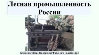видео Лесная и деревообрабатывающая промышленность России