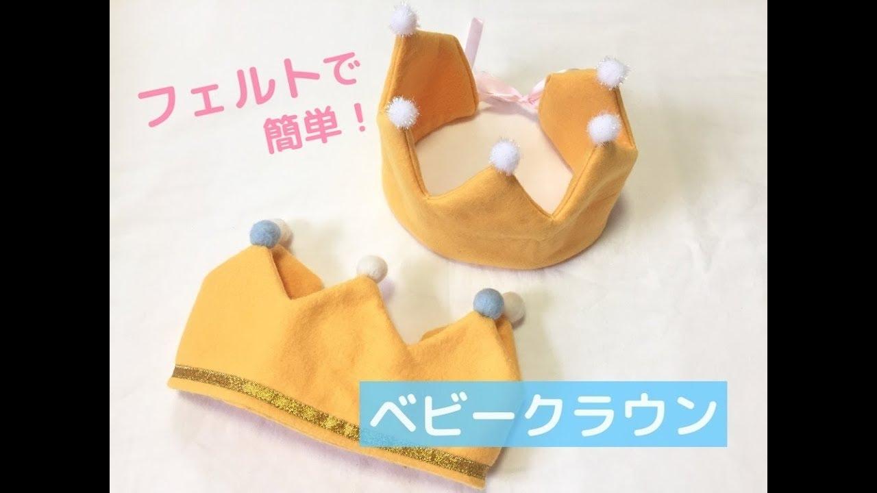 27154707c9756 フェルトのベビークラウンの作り方!簡単に作れる赤ちゃんの冠☆サイズや型紙も紹介!