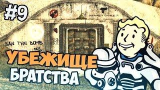 Fallout New Vegas Прохождение - Убежище Братства - Часть 9