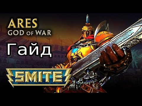 видео: smite ГАЙД ПО ГЕРОЮ ares