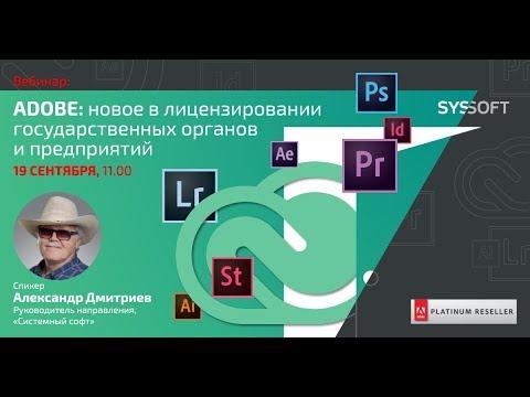 Лицензирование программ Adobe: изменения и цены с 2019 года для госорганов и предприятий