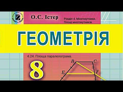 4.24. Площа паралелограма. Геометрія 8 Істер  Вольвач С.Д.
