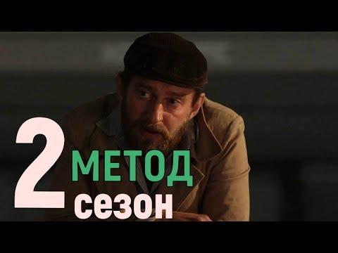 МЕТОД 2 СЕЗОН 1-16 СЕРИЯ СЕРИАЛ (2019) ДАТА ВЫХОДА, АНОНС