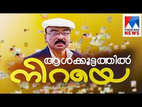 Download Journey through the movies of IV Sasi | Manorama News