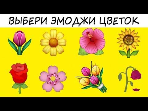 Супер ТЕСТ! Узнай когда ты выйдешь замуж (женишься)!!! Просто выбери эмоджи цветок!