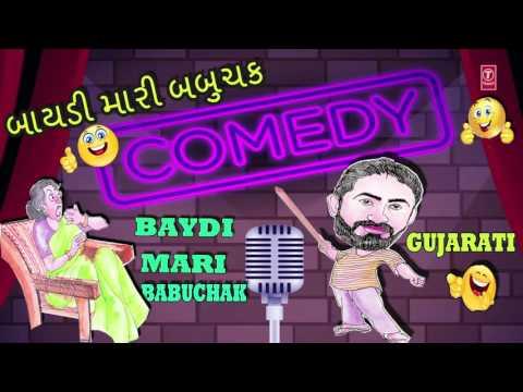 Baydi Mari Babuchak  Gujarati Jokes By Hasya Samrat Jagdish Trivedi