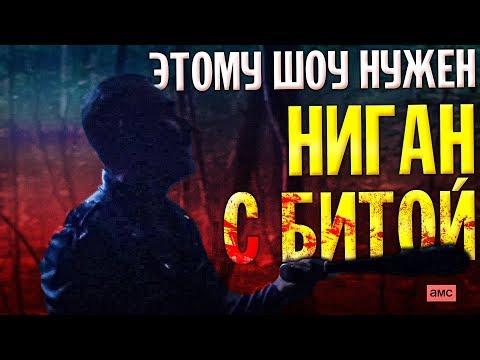 ЭТОМУ ШОУ НУЖЕН НИГАН С БИТОЙ! - Ходячие мертвецы 10 сезон 5 серия | Обзор