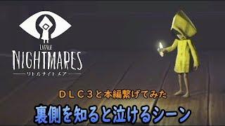 DLC3と本編の伏線を繋げてみました うっ(ノД`)・゜・。 リトルナイ...