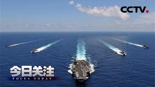 《今日关注》 20190517 美舰开进波斯湾 特朗普:不打!伊朗:不谈!| CCTV中文国际