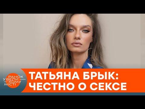 Откровенно и без капли стыда: топ-модель Татьяна Брык показала, как надо говорить о сексе — ICTV