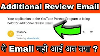 Youtube Channel Monetization In Additional Review ये Email नही आया | अब Monetize Activate Enable होग