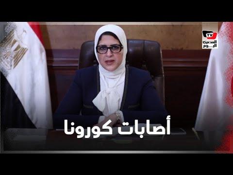 وزيرة الصحة: 69 إصابة جديدة بكورونا و6 وفيات  - نشر قبل 7 ساعة