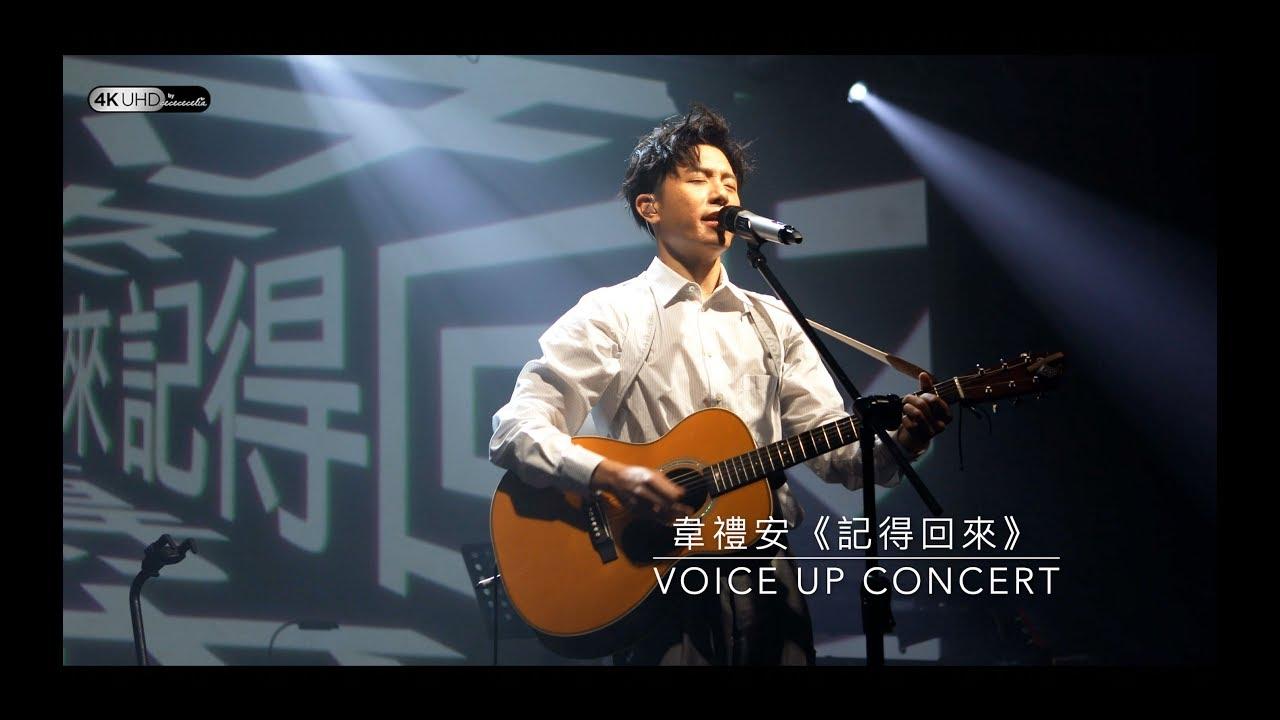 20190622_韋禮安《記得回來》讚聲演唱會_4K高清 - YouTube