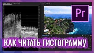 Как Читать Luma Waveform в Lumetri Color в Adobe Premiere Pro CC 2017 и 2018